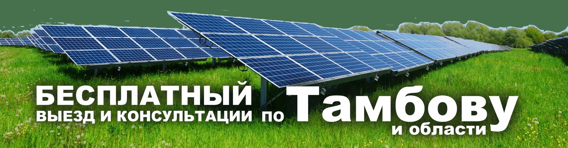 солнечные электростанции в Тамбове